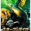 映画感想:「スネーク・ダイヴ」(40点/生物パニック)
