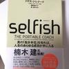 selfish トマス・J・レナード