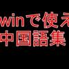 5EWINで使える中国語集