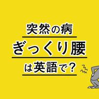 突然の病「ぎっくり腰」は英語で?その他、腰に関する英語もご紹介!