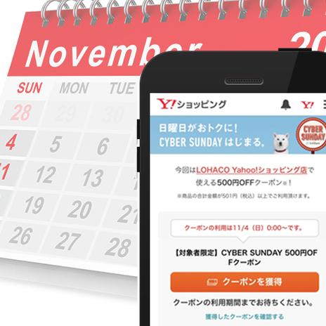 オンライン利用可能のお得なクーポンがもらえる「CYBER SUNDAY」完全マニュアル! サービス内容やクーポンの使い方を知って、日曜日を楽しもう