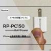 20分で50%充電できたコインサイズの充電器RAVPowerの「RP-PC150」。スマホの充電に最適!