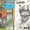 まんゆうき 1994年