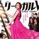 リーガルV~元弁護士・小鳥遊翔子~ 第4話(感想)米倉ドラマ初の駄作?