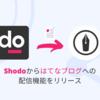 はてなブログを執筆・レビューしてから公開する - Shodoにはてなブログ配信機能を追加しました