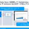 Databricks へのデータ転送をサポートしました:CData Sync Databricks Destination