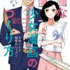 【感想】『Hな少女漫画のつくり方/ミナモトカズキ先生』