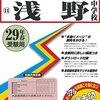 浅野中学校高等学校の入試説明会、予約受付は明日9/12 13:00~です!