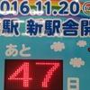 JR千葉駅新駅舎開業まで47日!