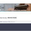ANAの「顧客満足度調査」というアンケートに答えると4000円貸してもらえる!