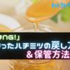 「レンジはNG!」固まったハチミツの戻し方&保管方法まとめ