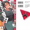 『はたらく魔王さま! 漫画版 8巻』職なし、家なし、新キャラあり! 海編突入! :柊暁生