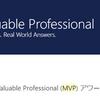 マイクロソフトMVPアワードを受賞いたしました