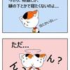 【クピレイ犬漫画】ダイアナの家出
