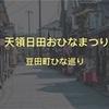 天領日田おひなまつり|古くからの町並みと華やかな文化にふれる、豆田町ひな巡り。