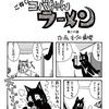「ご存じ! コバちゃんラーメン」第二十話