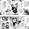 「鬼滅の刃」アニメ公式サイトでお正月限定ボイス公開中 の巻