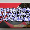 【スプラトゥーン2】コロコロ9月号で入手できるスパイギア6種の詳細