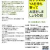 だれでも参加OKのYAがテーマの読書会「横浜緑YAカフェ」7月28日午前~ 横浜市緑区 参加者募集中