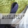 ユニクロブラトップ・コットン2種・涼しく着られるのはどっち?
