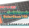 【車中泊が超快適】Jackery SolarSaga100|新製品 おすすめポイントと価格考察