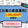 【アラサー社畜の投資Part6】手取り20万円の社畜が金融資産1,000万円を目指す【2020年9月】