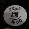 「将棋bar ルゥク」に行ってみた