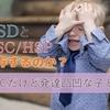 【ASD】【HSP/HSC】併存するのか?HSCだけど発達凸凹な子どもを育てるHSPの考察