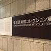 【横浜美術館コレクション展】