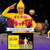 声優さんも登場する『オトナのストレッチマン』(意味深)5夜連続放送!!