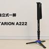 中国製 TARION 自立式一脚が中々使える話。