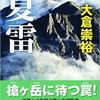 【夏雷(からい)】槍ヶ岳に待つ罠。依頼人は初老の登山未経験者。一度は山を捨てた元探偵の誇りと再生の闘いが始まる!