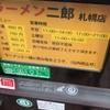 ラーメン二郎 札幌店 『大ラーメン カレーパウダー 生玉子 』