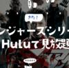 アベンジャーズシリーズがHuluのみで見放題!ラインナップとおすすめを教えます!