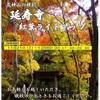 【彦根の紅葉】荒神山 延寿寺の紅葉ライトアップ