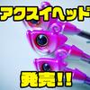 【BOREAS】アクスイなどのシャッドテールワームにオススメのジグヘッド「アクスイヘッド」発売!