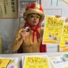 カレー番長への道 〜望郷編〜 第125回「下北沢カレーフェスティバル2017」