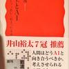 「囲碁」方面から見たAI:読書録「棋士とAI」