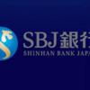 【@niftyニュースより】銀行のアパートローンの歴史が変わる!SBJ銀行×GA technologies「不動産投資ローン審査がスマホで完結 2週間の審査期間を1日に短縮」