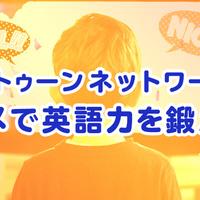 カートゥーンネットワークのアニメで英語力を鍛えよう