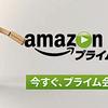 amazonプライムビデオで見れるオススメ映画7作品を紹介