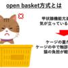 【猫の甲状腺機能亢進症①】概要・臨床徴候