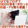 【はてなブログ】SEO対策を1年行った収益・PV数は?~1日5千PVから急降下w