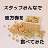 【やましなおの整骨院】節分の日に恵方巻を食べてみた【2月イベント】