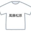 【芸ツイ】風藤松原・松原がUTme!でTシャツをデザイン