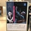 土曜のマチネ。東京交響楽団&松田華音のプロコフィエフ(2021/6/12)