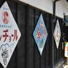 【岐阜県高山市】飛騨高山レトロミュージアム