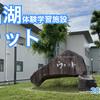 浜名湖体験学習施設ウォットに行ってきたよ