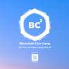 2月3日~5日のBlockchain Core Campというイベントに参加してレポート予定です。