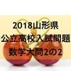 【数学解説】2018山形県公立高校入試問題~大問2の2「1次方程式、連立方程式」~